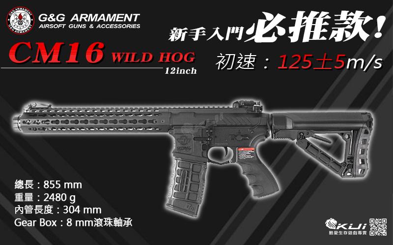 新手入門必推!! G&G 怪怪 CM16 WILD HOG 12 吋 GOS-V3托版