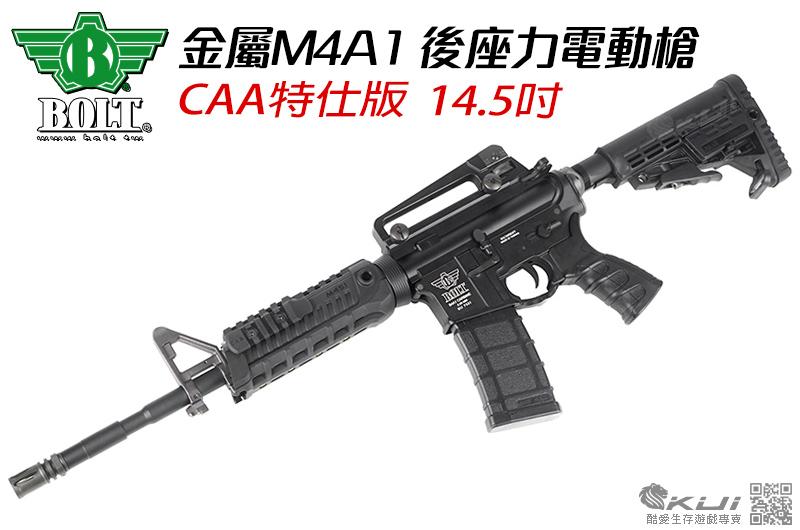 買就送技嘉360度運動攝影機 14.5吋 CAA特仕版 BOLT EBB 金屬M4A1 後座力電動槍