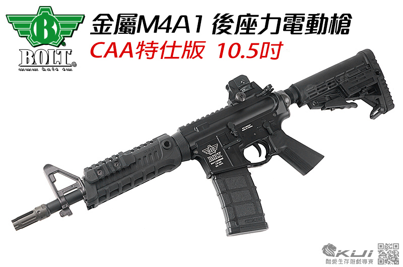 10.5寸 CAA特仕版 BOLT EBB 金屬M4A1 後座力電動槍