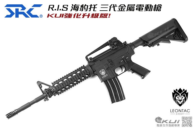 強化升級版 SRC R.I.S 海豹托 三代金屬電動槍 電槍,長槍,BB槍,生存遊戲