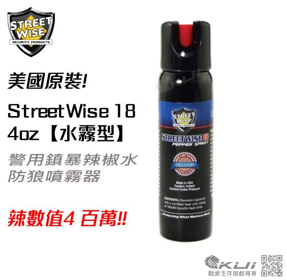 美國原裝 StreetWise 街頭保鑣 18【水霧型】4oz 警用鎮暴辣椒水 防狼噴霧器 防身噴劑 防衛