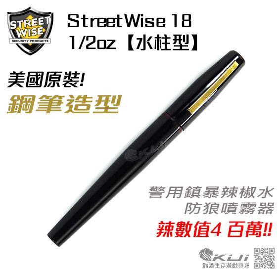 美國原裝 StreetWise 街頭保鑣 18【水柱型】鋼筆型 1/2oz警用鎮暴辣椒水 防狼噴霧器 防身噴劑 防衛