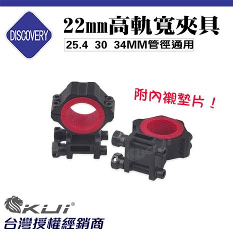 DISCOVERY 發現者 22MM 通用型高軌寬夾具(25.4 / 30 / 34) 鏡架 鏡座 鏡環 寬軌 狙擊鏡