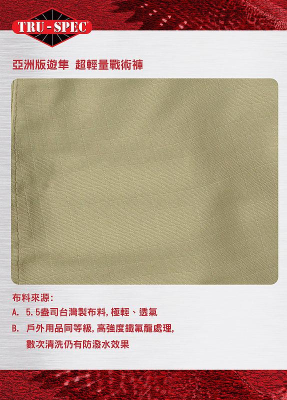 TRU-SPEC【深咖啡,30腰】極輕5.4盎司!亞洲版 超輕量戰術褲32褲長,長褲