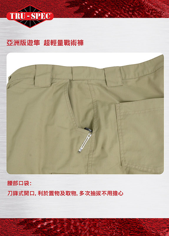 TRU-SPEC【深咖啡,32腰】極輕5.4盎司!亞洲版 超輕量戰術褲32褲長,長褲