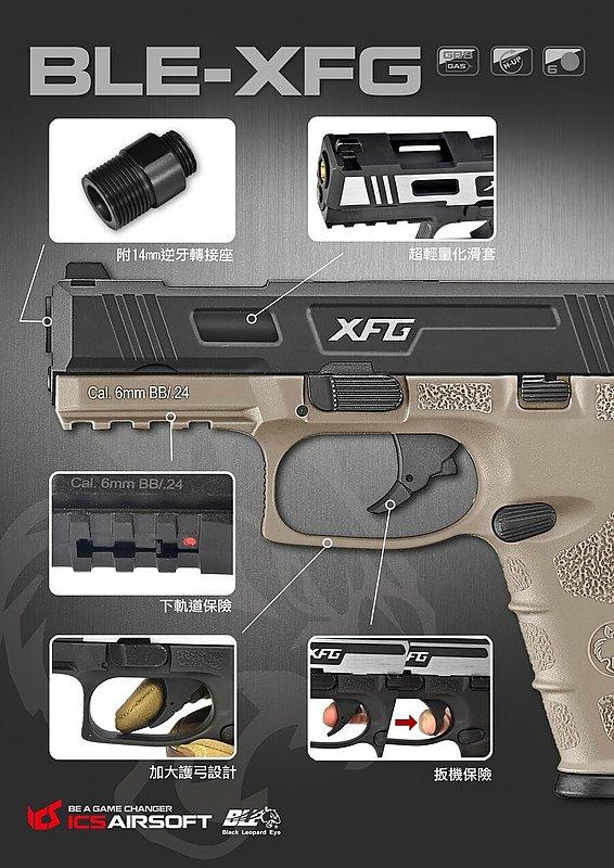 新款ICS 一芝軒 BLE-XFG GBB 瓦斯手槍 瓦斯槍 (棕滑套+沙身)