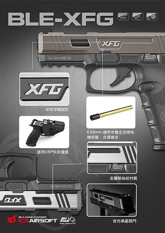 新款ICS 一芝軒 BLE-XFG GBB 瓦斯手槍 瓦斯槍 (棕滑套+黑身)