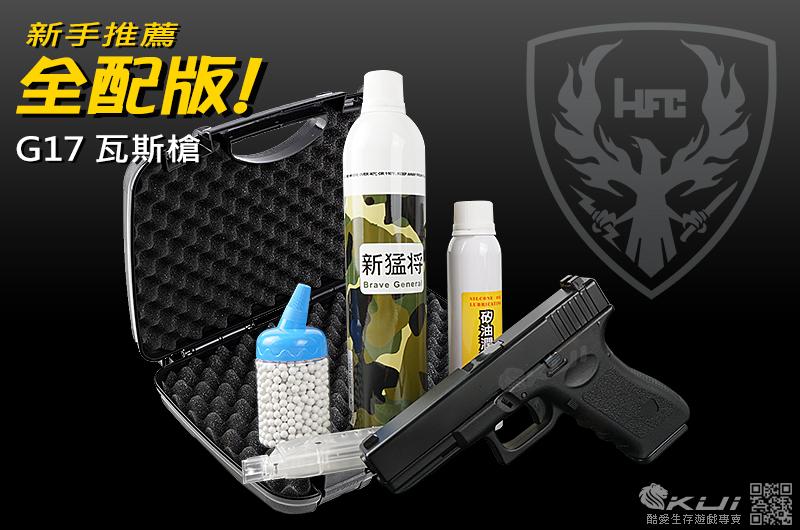 新手推薦 全配版!HFC G17 克拉克17 瓦斯槍,手槍,BB槍(槍+瓦斯+矽油+BB彈+填彈器,附硬殼槍盒)