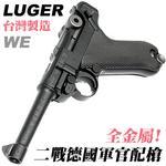 特價!限量優惠!4吋 S版~WE LUGER P08 魯格 全金屬瓦斯槍(二戰德軍軍官配槍)