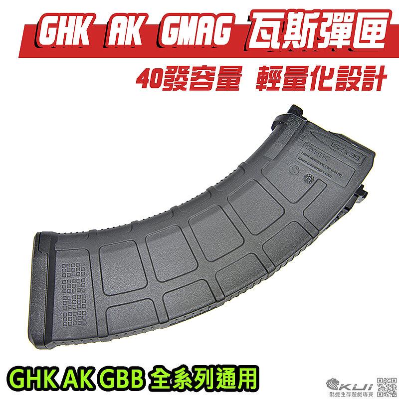 【黑色】GHK 新版 輕量化 AK GBB 彈匣 (FOR GHK AK)