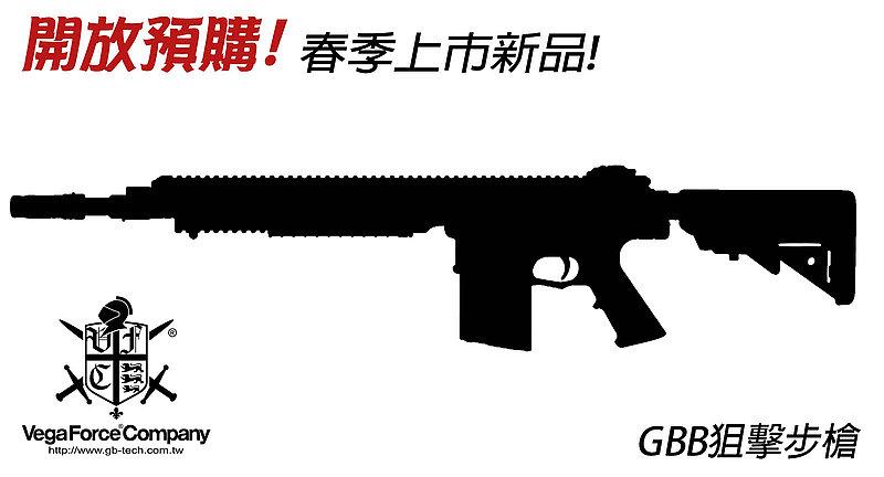 開放卡位 不用訂金 售價尚未公布 到貨再通知報價! VFC GBBR 瓦斯狙擊步槍