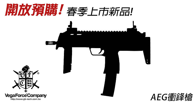 開放卡位 不用訂金 售價尚未公布 到貨再通知報價! VFC【黑色】 電動衝鋒槍