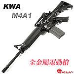 點一下即可放大預覽 -- 反恐部隊都在用!台製 KWA/KSC M4A1 全金屬電動槍,電槍( 9mm BOX )