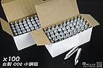 限量優惠!台製高品質 CO2 小鋼瓶(100支裝)