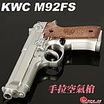 點一下即可放大預覽 -- 銀色~KWC M92FS 手拉空氣槍,手槍
