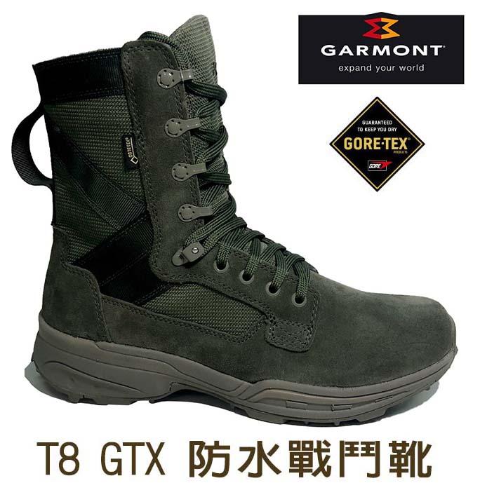 軍綠色 UK8號 義大利品牌 GARMONT T8 GTX 防水戰鬥靴 (軍靴 登山鞋 GORETEX)
