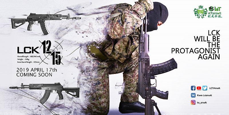 預購! 4月中到貨~利成 LCK-12 AK-12 AK12 AEG 全鋼製電動槍,電槍