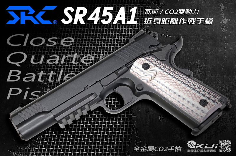 SRC【黑色】M45A1 全金屬CO2手槍 近身距離作戰手槍 雙動力(瓦斯/CO2)