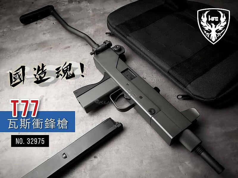 新版! 單連發 HFC 聯勤T77樣式 全金屬瓦斯衝鋒槍,瓦斯槍 CQB進戰 (附精緻硬式鋁箱)