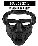 WST【黑色】ANT SHAPE MASK 蟻型面罩