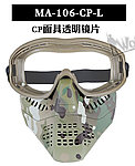 WST【多地迷彩】ANT SHAPE MASK 蟻型面罩