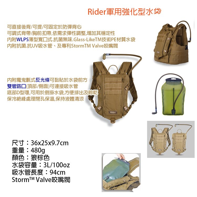 SOURCE【狼棕色】Rider 3L軍用水袋背包 (以色列原裝進口、水袋、背包、旅行)