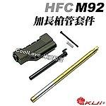 點一下即可放大預覽 -- HFC M92 貝瑞塔 全金屬加長改裝套件(抑制器)