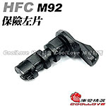 點一下即可放大預覽 -- HFC M92貝瑞塔 零件編號 #33 保險左片