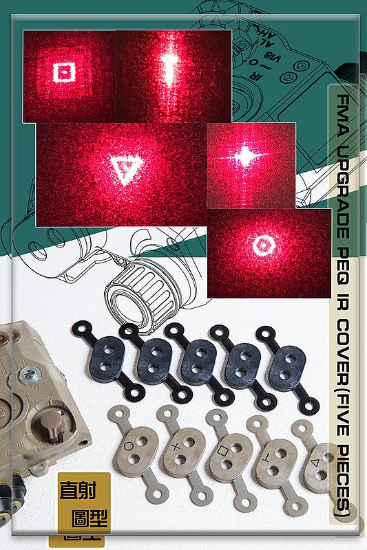 FMA【黑色】PEQ IR鏡頭蓋 五款直射圖案激光鏡片 保護蓋 TB1350