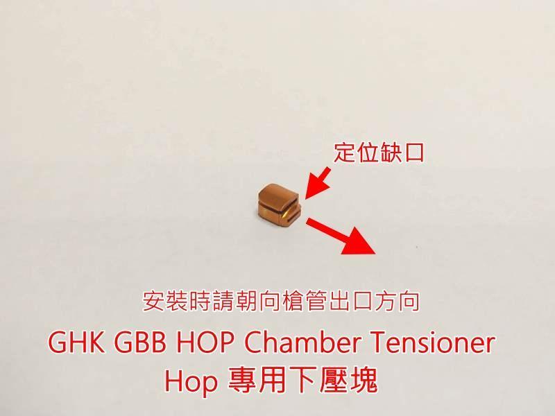 楓葉精密 GHK M4A1 GBB系列專用 HOP-UP座總成