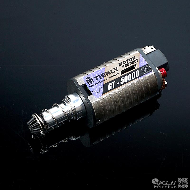 長軸~天利 F5000 GT50000 高轉速強磁馬達(高射速、超省電)