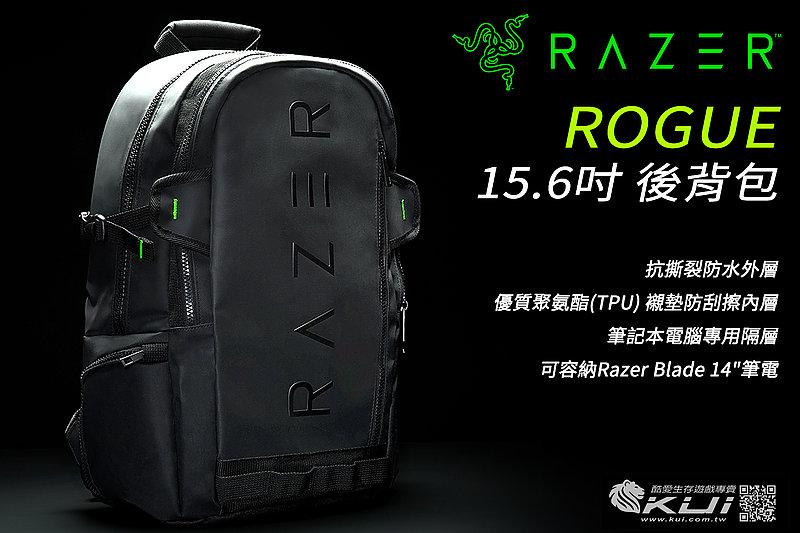 特價!RAZER 雷蛇 ROGUE BACKPACK 15.6吋後背包 (RC81-03120101-0500)