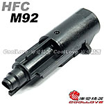HFC M92貝瑞塔  飛機氣室 (零件編號 #10)