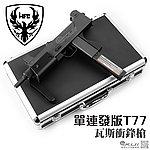 點一下即可放大預覽 -- 單連發 HFC 聯勤T77樣式 全金屬瓦斯衝鋒槍,瓦斯槍(附精緻硬式鋁箱)