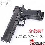 限量優惠!鋁R版~WE HI CAPA 5.1 全金屬瓦斯槍,BB槍