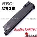 點一下即可放大預覽 -- KSC  M93R II  金屬瓦斯彈匣,彈夾