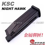�I�@�U�Y�i��j�w�� -- KSC STI NIGHT HAWK ���ݥ˴��u�X�A�u��