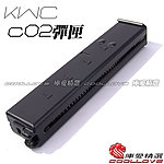 點一下即可放大預覽 -- KWC 烏茲衝鋒槍 CO2彈匣