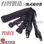 點一下即可放大預覽 -- 黑色~台製三點式尼龍布槍背帶,槍帶(長槍,電動槍,空氣槍,電槍,BB槍,生存遊戲用)~質感佳