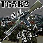 點一下即可放大預覽 -- M120版~利盈 國軍 第二代 T65K2 全金屬電動槍