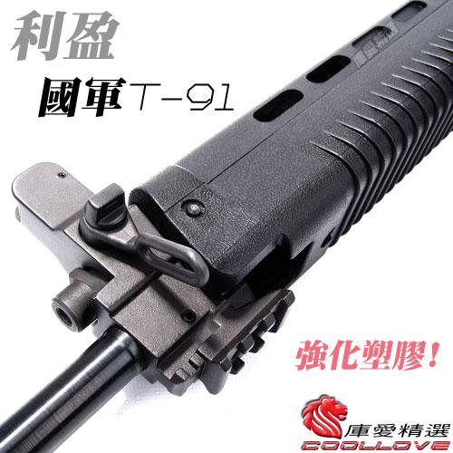 利盈 國軍 T91 全金屬伸縮托電動槍