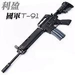 點一下即可放大預覽 -- 利盈 國軍 T91 全金屬伸縮托電動槍