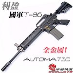點一下即可放大預覽 -- 利盈 國軍 T86 AUTOMATIC 全金屬伸縮托步槍,電動槍