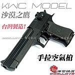 KWC MODEL EAGLE �F�z���N ��ԪŮ�j�A��j