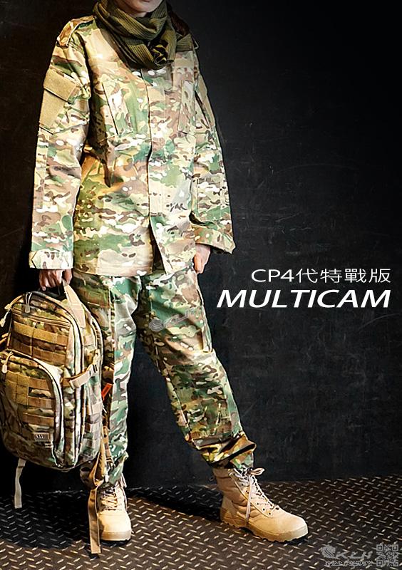 S號~特戰版 CP4代~MULTICAM 多地形迷彩套服,迷彩服,戰鬥服,休閒服,軍裝(衣服+褲子)
