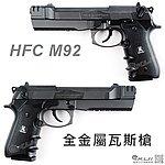 點一下即可放大預覽 -- HFC 戰術魚骨版 貝瑞塔 M92 全金屬瓦斯手槍 (豪華槍箱版)(超強後座力)