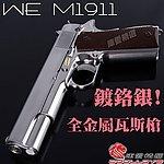 特價!限量優惠!鍍鉻銀軍版~WE  M1911 全金屬瓦斯槍,手槍