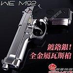 限量優惠!鍍鉻銀軍版~WE M92 全金屬瓦斯槍,手槍