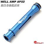 點一下即可放大預覽 -- KUI 第二代~ WELL AWP APS2 升級套件 CNC 鋁合金活塞+汽缸頭緩衝墊