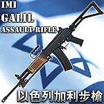 點一下即可放大預覽 -- 一芝軒 ICS 以色列 ARM Galil 加利步槍,電動槍(實木,鋼製槍身)